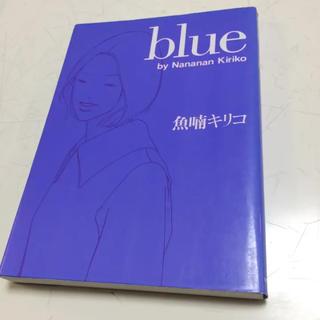 Blue/魚喃 キリコ