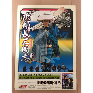次郎長三国志 DVD