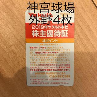ヤクルト戦 神宮球場 外野券4枚 横浜DeNA戦 7/8.9.10