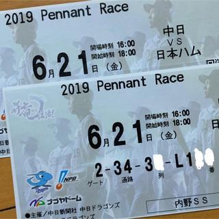 6月21日(金) 中日対日本ハム 内野SS席 ペア連番 二枚セット 送料無料