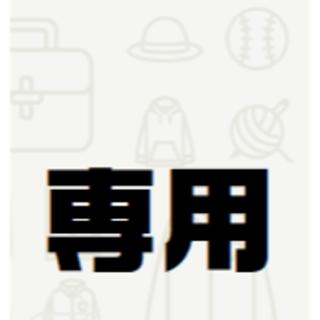 【 natsumi ❁様 】専用2品