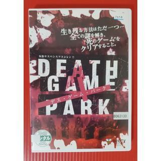DVD デス・ゲーム・パーク 松坂桃李 井上正大