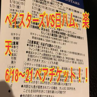 ベイスターズVS日本ハムor楽天イーグルス ペアチケット