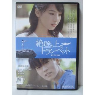 [DVD] 絶壁の上のトランペット 桜庭ななみ レンタルUP