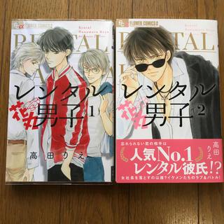 レンタル花丸男子 1、2巻