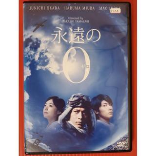 DVD 永遠のゼロ 永遠の0 岡田准一 三浦春馬 井上真央