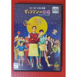 DVD ギャラクシー街道  香取慎吾 綾瀬はるか 小栗旬