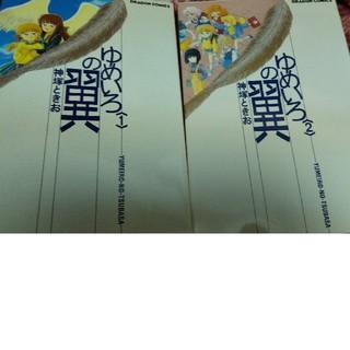 ゆめいろの翼 1と2 漫画 2冊セット