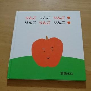 絵本*りんご りんご りんご りんご りんご りんご