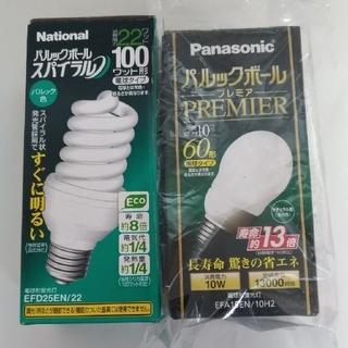 パナソニック(Panasonic)の電球2つ ナショナル パナソニック 電球型蛍光灯 白色系(蛍光灯/電球)