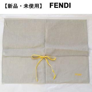 フェンディ(FENDI)の【非売品】新品フェンディ保存袋グッチ プラダ ヴィトン シャネル コーチ(その他)