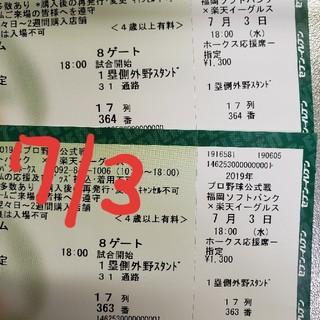 7月3日(水)ホークス応援指定席チケット2枚