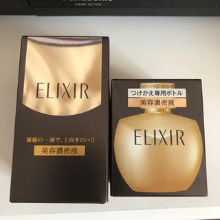 ELIXIR - エリクシール エンリッチド セラム 本体・詰替用