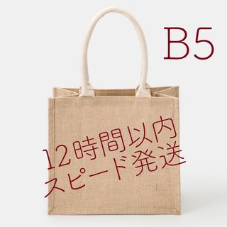 ムジルシリョウヒン(MUJI (無印良品))の【新品】無印良品 ジュートマイバッグ B5(トートバッグ)