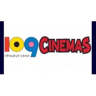 109 シネマズ&ムービル 共通 デジタル チケット