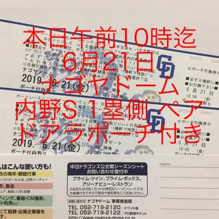 6月21日 ナゴヤドーム 日本ハム戦 ドアラポーチ付 チケット