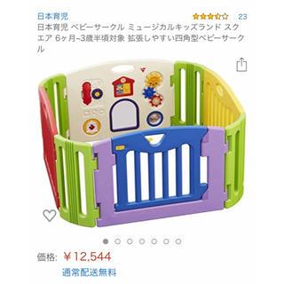 日本育児 ベビーサークル ミュージカルキッズランド スクエア6ヶ月~3歳半頃対象