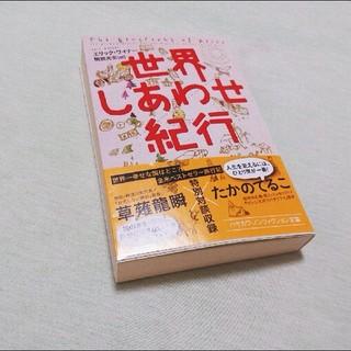 世界しあわせ紀行 (エリック・ワイナー)