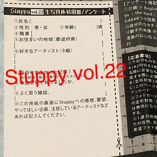 Stuppy vol.22 生写真公募用紙