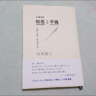 初恋と不倫 (坂元裕二)