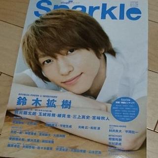 Sparkle VOL.23 横浜流星 鈴木拡樹 相葉裕樹