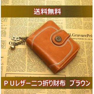 チェーン付き二つ折り財布 便利 機能性 ブラウン たくさん入る(財布)