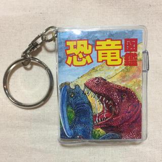 豆本‼️ 恐竜図鑑🦕‼️新品・未使用‼️