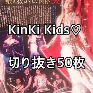 KinKi Kids 切り抜き まとめ売り