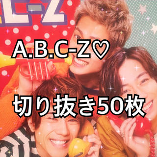 A.B.C-Z 切り抜き まとめ売り