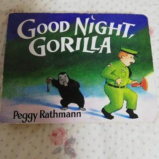 洋書 絵本 Good night, gorilla