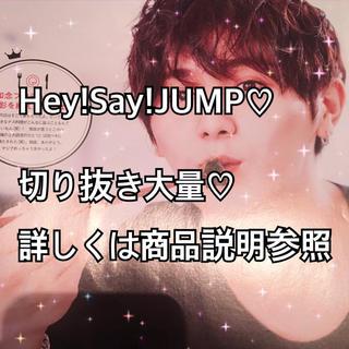 Hey!Say!JUMP 切り抜き まとめ売り