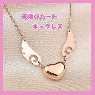 ちょっと訳あり☆天使の翼 ハート ネックレス(ネックレス)
