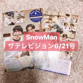[185] SnowMan ザテレビジョン 6/21号
