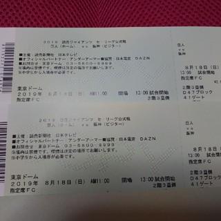 7/26(金) 東京ドーム 巨人vs阪神 レフトビジター応援席 ペア