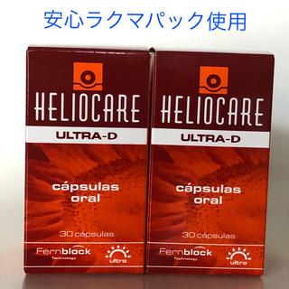 ヘリオケア ウルトラD 2個セット
