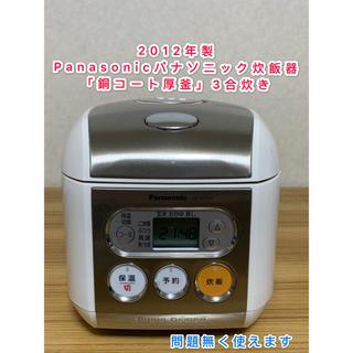 パナソニック(Panasonic)の2012年製❤️Panasonicパナソニック炊飯器❤️ 「銅コート厚釜」(炊飯器)