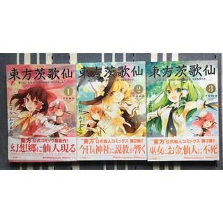 東方茨歌仙1〜3巻セット