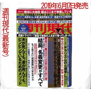 【最新号】週刊現代2019年6月22・29日号(6月17日発売)