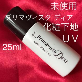 Primavista - 未使用 ソフィーナ プリマヴィスタディア 化粧下地 UV 明るさアップ 25ml