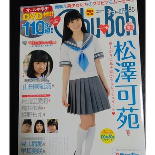 jig 様専用 雑誌チューボー85