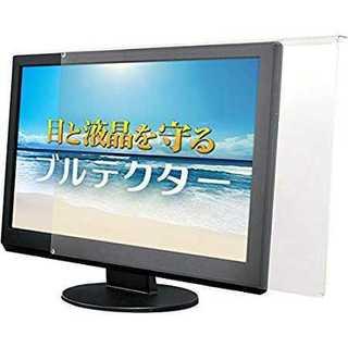 ☆今だけ年末セール☆液晶保護プロテクター 8-VI 20-22インチ