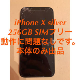 iPhone - iPhoneX 256GB SIMフリー シルバー