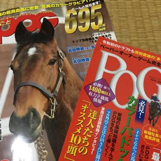 週刊Gallop臨時増刊「丸ごとPOG2019~2020」 POGの達人