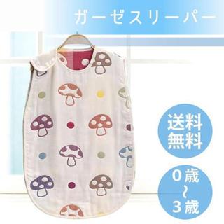 新品 ガーゼスリーパー  0〜3歳 パジャマ かわいい☆