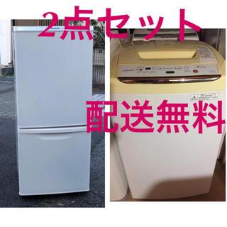 配達無料 🚛パナソニック 冷蔵庫 138L + 東芝 洗濯機 4.2KG🔰