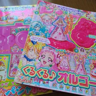 おともだち ピンク 二冊セット