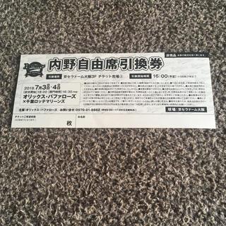 7/3,4 オリックスバファローズ 千葉ロッテ 内野自由席引換券大人2名 招待券