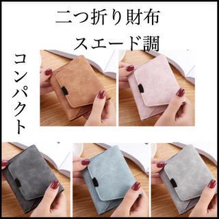 二つ折り財布 コンパクト  スエード調 軽量 (財布)