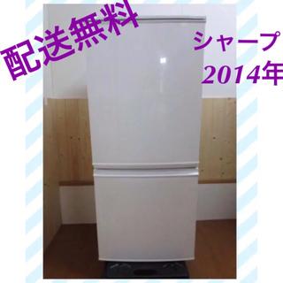 🚛配送無料✨2014年 137L SHARP 冷蔵庫 シャープ 🌟