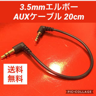 3.5mm AUXオーディオケーブル エルボー 20cm